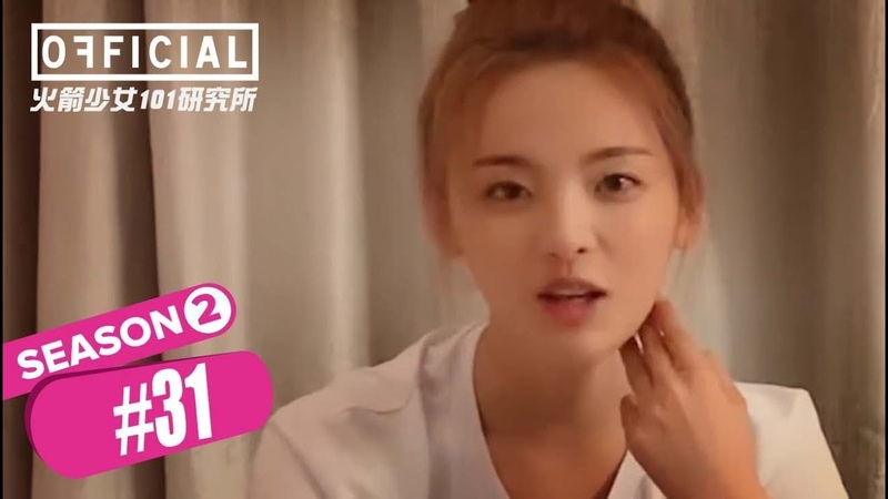 [Show] 190425 Rocket Girls 101 Research Institute Ep. 31 @ Meiqi Xuanyi