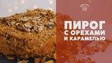 Пирог с орехами и карамелью sweet &amp flour
