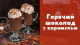 Горячий шоколад с карамелью sweet &amp flour
