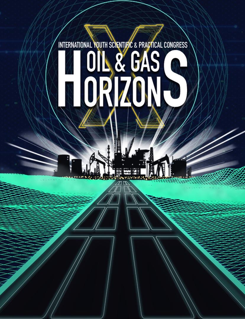 Афиша Москва Oil & Gas Horizons Х