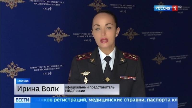 Вести Москва Раскрыта преступная сеть снабжавшая нелегалов фальшивыми документами смотреть онлайн без регистрации