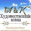 """""""Художественная Ковка   г. Дзержинск """""""