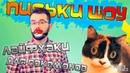 Письки Шоу Лайфхаки для покемонов RYTP