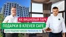 ЖК Вишневый парк в Сочи. Акция для подписчиков ProSochiTV. Ресторан Клевер