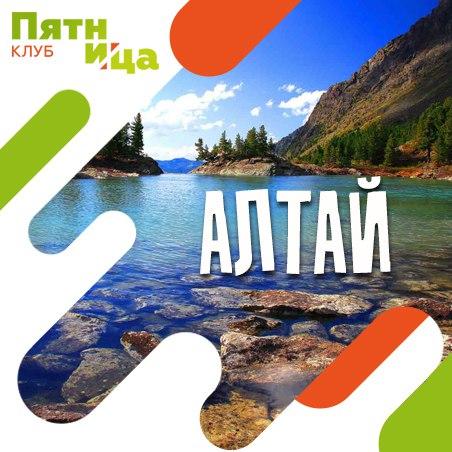 Афиша Самара Горный Алтай 1-7 Сентября 2018