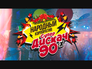 Народный корпоратив 2018 | Ведущий Андрей Буриков