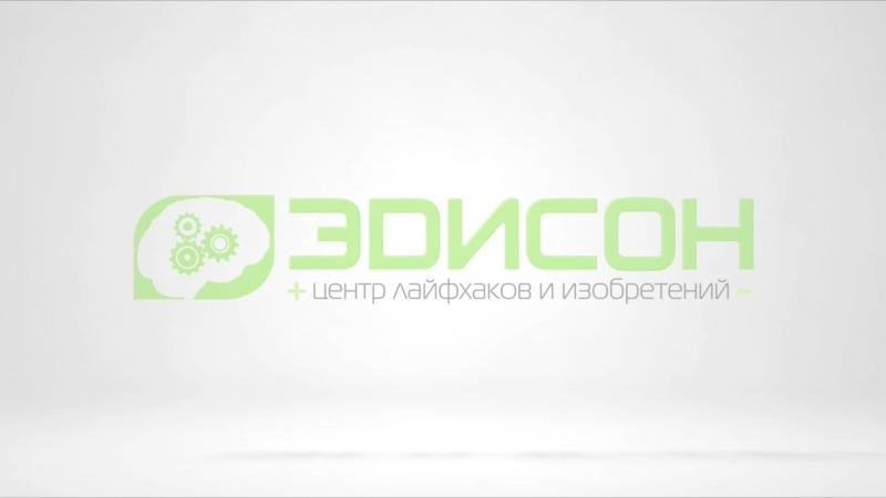 Центр лайфхаков и изобретений Эдисон Н-вартовск