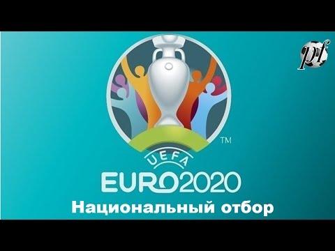 ОТБОР К ЕВРО-2020. ЛИГА НАЦИЙ УЕФА. КАК ЭТО БУДЕТ?