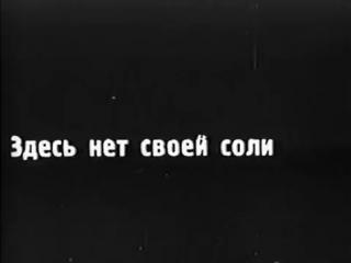 Джим Шуантэ/Соль Сванетии