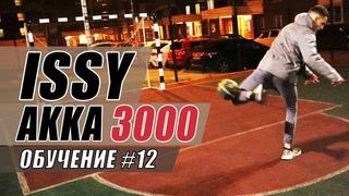 #12 ОБУЧЕНИЕ ТРЮКУ ISSY AKKA 3000 (STREET SOCCER TUTORIAL)