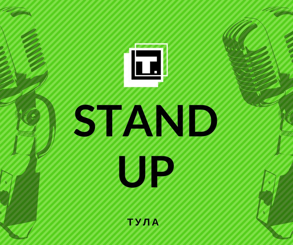 Афиша Тула Stand-Up Open Mic / Типография