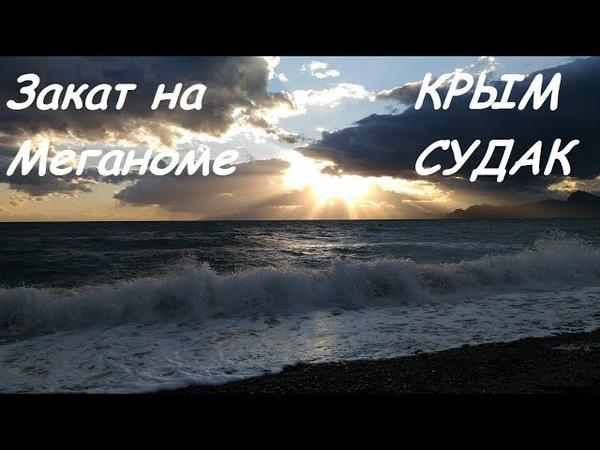 Крым, Судак в октябре, закат на Меганоме. Красивое небо, безлюдно и спокойно.