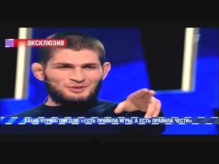 Эксклюзив 13 10 2018 Хабиб Нурмагомедов на Первом канале