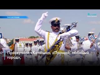 В честь Дня ВМФ военные оркестры устроили шоу на Сенатской площади
