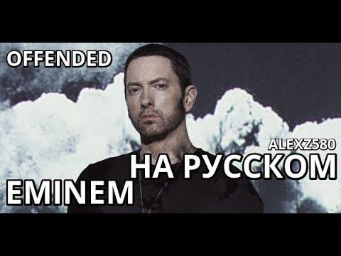 Eminem - Offended (Обиженный) (Русские субтитры перевод rus sub)