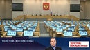 Государственная Дума РФ отмечает 25 летие