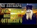 23 октября - день памяти преподобного Амвросия Оптинского