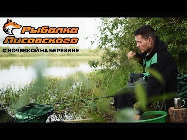 На Березине с ночевкой Рыбалка Лисовского