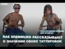 Rae Sremmurd рассказывают о значении своих татуировок (Переведено сайтом Rhyme.ru)