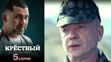 Крёстный -  Серия 5  2014  Сериал  HD 1080p