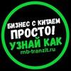 ТОВАРЫ И ДОСТАВКА ИЗ КИТАЯ| РНБ-ТРАНЗИТ