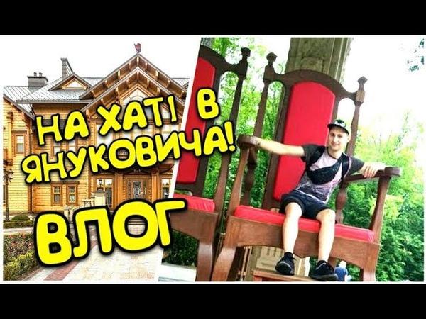 Влог На Хаті в Януковича|Музей корупції МежигіряMuseum of Corruption