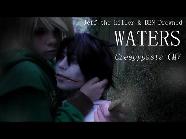 BEN DROWNED JEFF THE KILLER CMV Waters