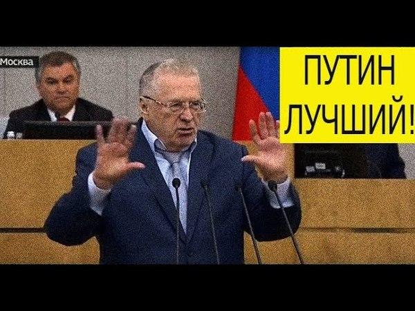 Жириновский УСТРОИЛ ШОУ в Госдуме! Ржали все! Трамп и США это ПОЗОР всего человечества!