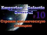 Empyrion - Galactic Survival 8.6 #8