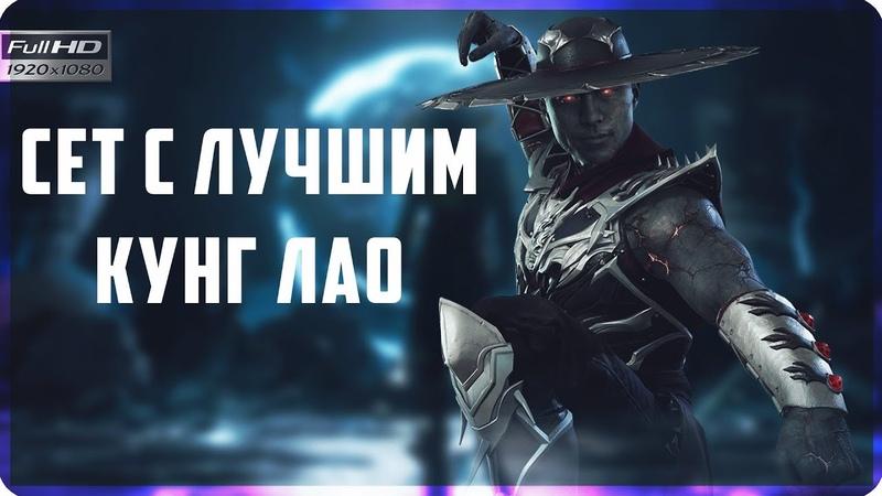 СЕТ С ЛУЧШИМ КУНГ ЛАО Durpy vs ArnKratos Mortal Kombat 11
