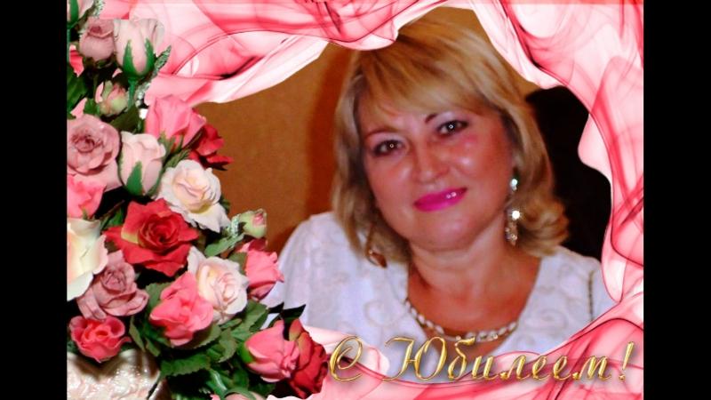 С Юбилеем 55 лет Ирина