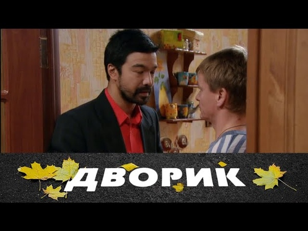 Дворик. 9 серия (2010) Мелодрама, семейный фильм @ Русские сериалы