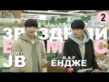 Эп.2(54) Звездный броманс / Celebrity Bromance - JB (GOT7) + Youngjae (B.A.P) [рус.саб]