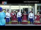 В Волгодонске впервые прошел конкурс казачьей песни