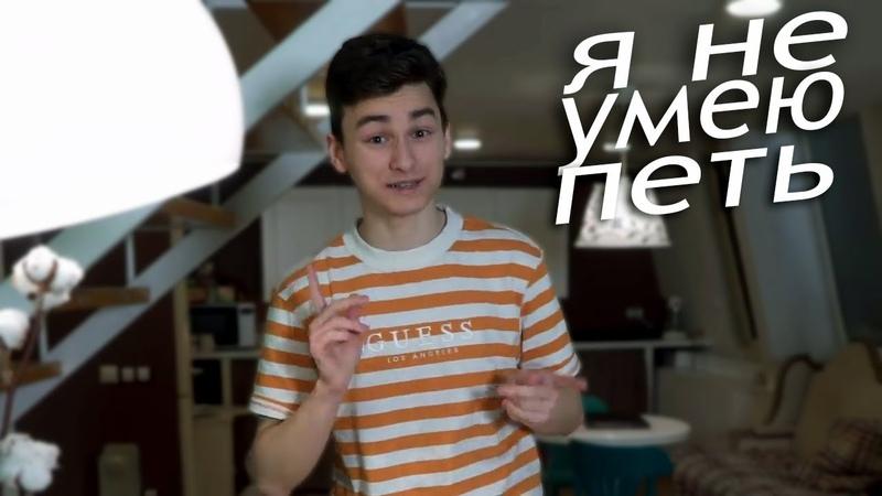 SKN - Я НЕ УМЕЮ ПЕТЬ (feat.TheBrianMaps)