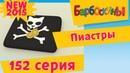 Барбоскины - 152 серия. Пиастры. Мультфильмы 2017