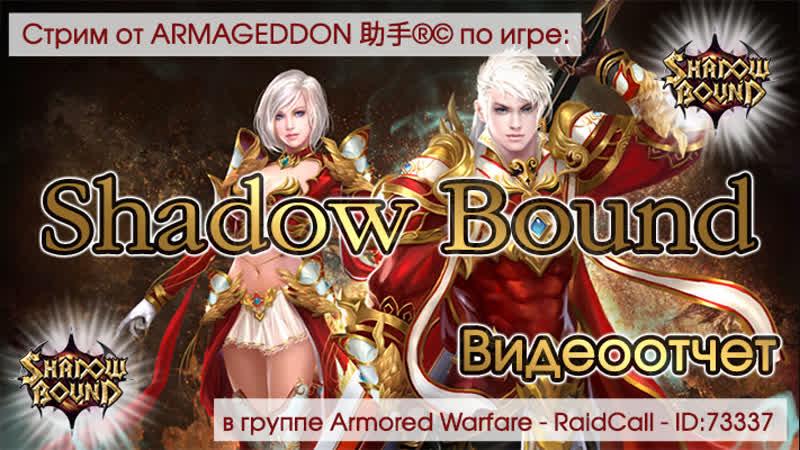 VIDEO FHD ОТЧЁТ Shadow Bound RaidCall 73337 13.12.18