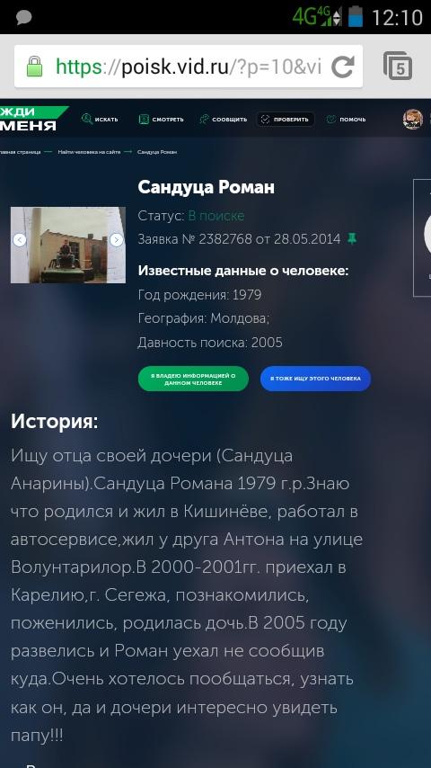 Ищу девушку для секса 1 или 2 раза из молдовы города тирасполь