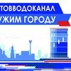Rostovsky Vodokanal