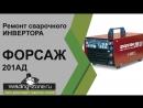 Ремонт сварочного инвертора ФОРСАЖ 201АД