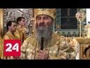 Митрополит Киевский и всея Украины Онуфрий обратился к прихожанам с проповедью - Россия 24