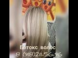 Ботокс волос в Краснодаре, ботопластика, полировка секущихся концов по всей длине волос