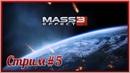 Mass Effect 3 - 5: Очередные побегушки в Цитадели. Внезапно Джейкоб! Эх, Самара - городок...