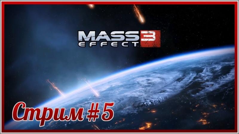 Mass Effect 3 - 5 Очередные побегушки в Цитадели. Внезапно Джейкоб! Эх, Самара - городок...