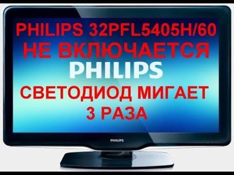 PHILIPS 32PFL5405H/60 не включается, светодиод мигает 3 раза- PHILIPS 32PFL5405H/60 does not turn on