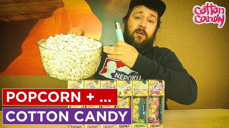 POPCORN / COTTON CANDY / Жидкость со вкусом попкорна и всего остального / Riga Nepokuru