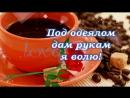 DOBROE_UTRO_LYUBIMOJ_DEVUSHKE_KRASIVYE_POZHELANIYA_S_DOBRYM_UTROM_(