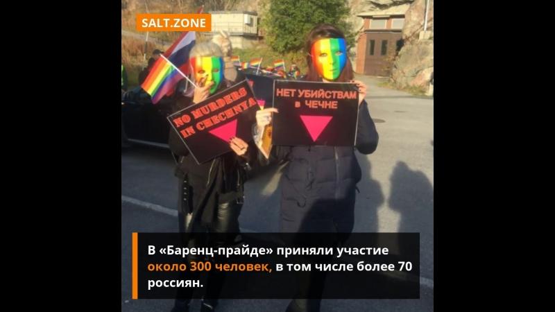 «Баренц-прайд»: как российские ЛГБТ «штурмуют» Норвегию