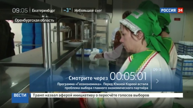 Новости на Россия 24 • Военные ЦФО отведают украинскую кухню