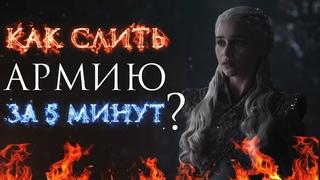 Игра Престолов 3 серия 8 сезон разбор   7 самых нелепых сцен